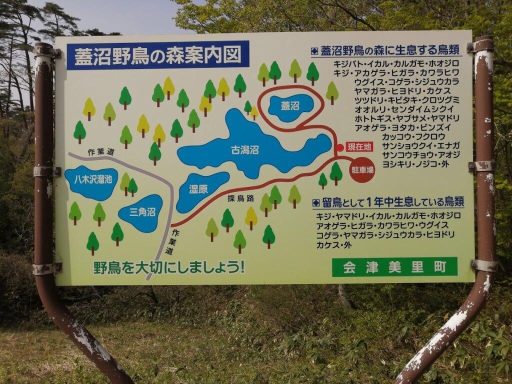 蓋沼森林公園の案内図