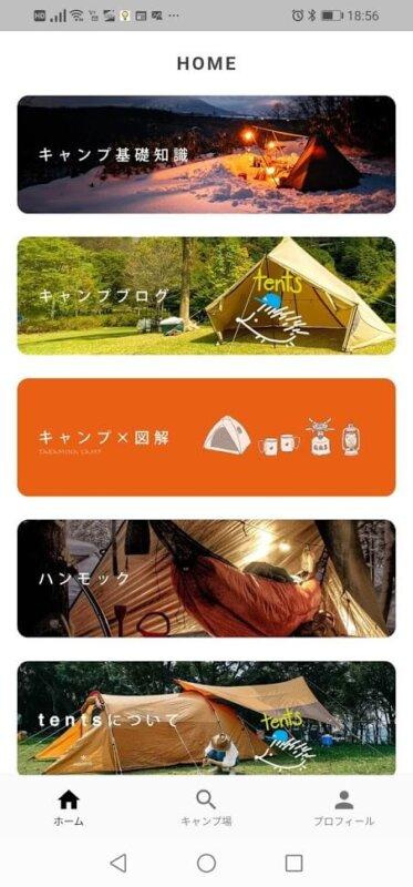 キャンプアプリ「tents」