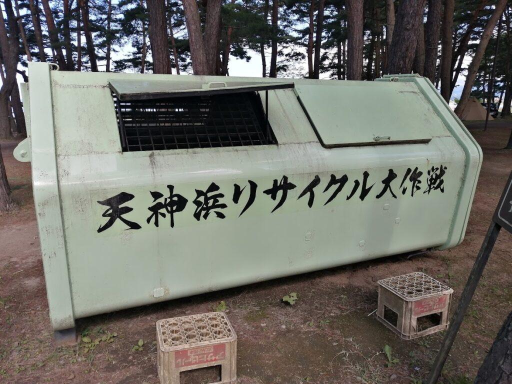 天神浜オートキャンプ場のごみ捨て場