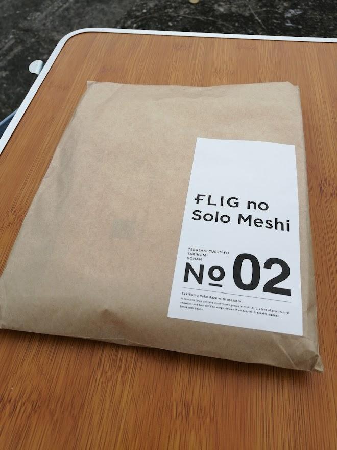 FLIG no Solo Meshi手羽元と西会津産椎茸が入ったカレー風味の炊き込みご飯
